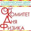 Студенческий центр ОКДФ