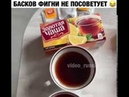 Прикол про рекламу Баскова золотая чаша , из одного пакетика чая, много заварённого чая