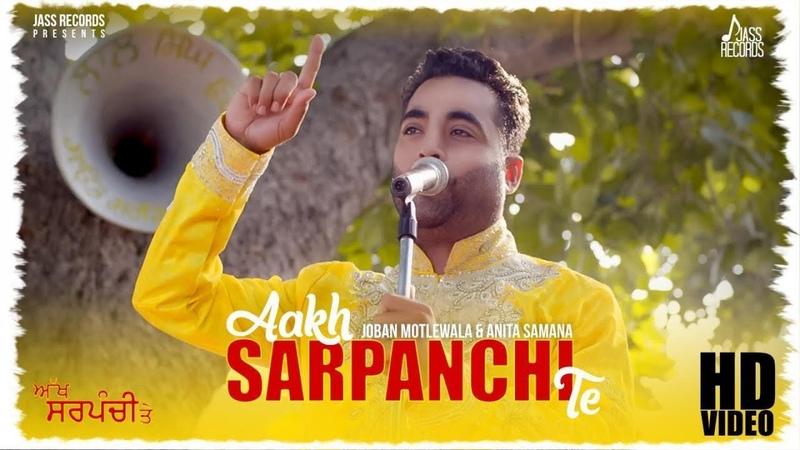 Akh Sarpanchi Te | (Full HD) | Joban Motlewala Anita Samana | New Punjabi Songs 2018