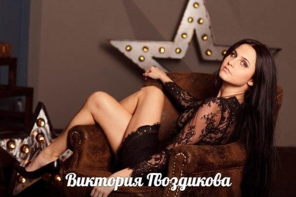 Виктория Гвоздикова | Москва
