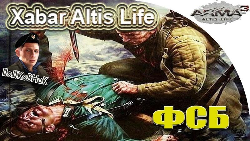 Arma 3 Xabar RP | ФСБ | Полковник