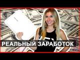 Девушка зарабатывает 50 тысяч руб в интернете