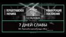 Конференция «7 дней славы» | Першотравенск | 15.06.2017 (18:00)