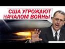 Адмирал США рассказал о судьбе России