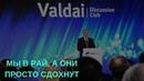 Путин на Валдае: Мы в рай, а они просто сдохнут