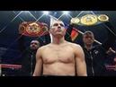 Русский Боксер Похоронил Чемпиона И Забрал Все Пояса