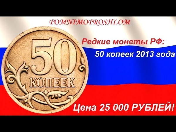 Редкие монеты РФ 50 копеек 2013 цена 25 000 рублей
