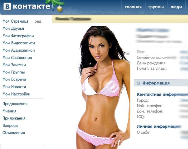 Su сайт знакомств моя страница