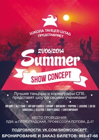 SUMMER SHOW CONCEPT. ШТАБ. 21/06/14