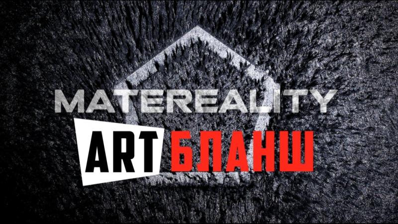MATEREALITY - Материальность - Арт-Бланш