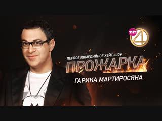 «Прожарка» Гарика Мартиросяна (10.12.2018)
