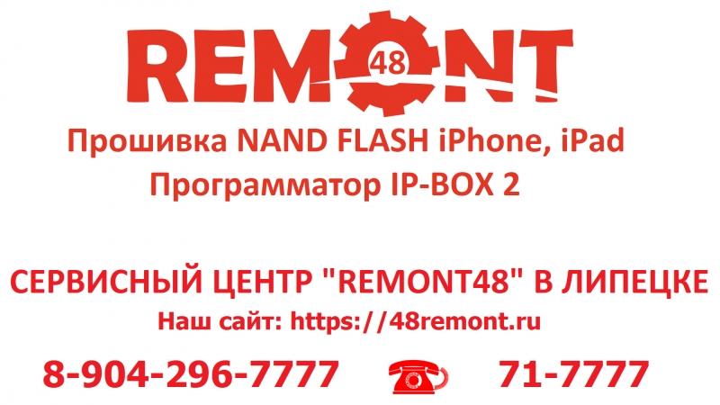 Ремонт iPhone (Айфон), iPad (Айпад) в Липецке. Прошивка NAND FLASH. Смена S/N, MAC адресов Wi-Fi и Bluetooth. Увеличение памяти.