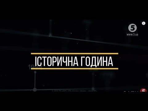 Російсько-українська війна як не втратити теперішню історію | Історична_година з @Armia_FM