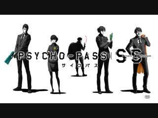 Психопаспорт: Грешники системы — Преступление и наказание / Psycho-Pass SS Case 1: Tsumi to Batsu - реклама