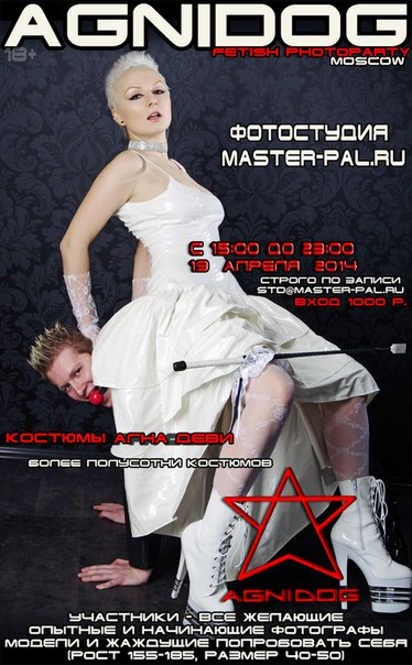 У визажистов - покреативить! . Дизайнер предоставит женскую фетиш одежду н