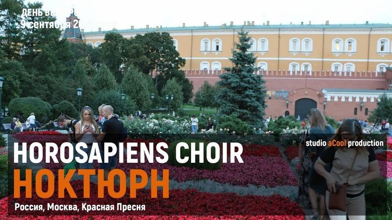 Horosapiens Choir - Ноктюрн (Nocturne), 09.09.2018, Москва, Красная Пресня