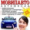 "Автошкола ""МовипАвто"""