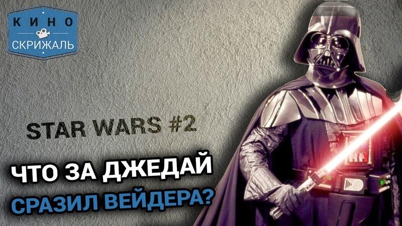 💥 Джедай, победивший Дарта Вейдера в Звездных Войнах 📽️ НОВЫЙ КАНОН