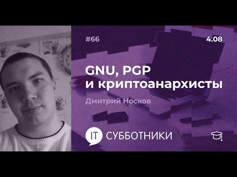 2018-08-04 02 Николай Носков. GNU, GPG и криптоанархисты