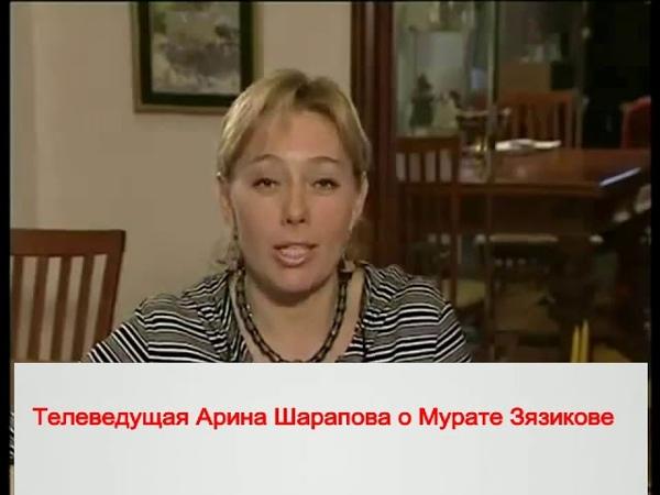Ингушетия Арина Шарапова о Мурате Зязикове