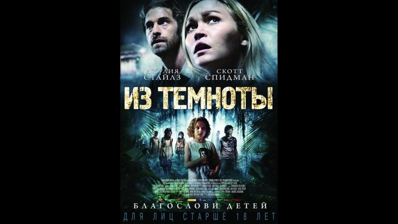 Фильмы Ужасов - Из темноты (2014)