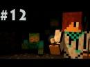 LP. Лесные похождения #12 (Неудачная подготовка)