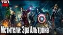 Мстители 2 Эра Альтрона/The Avengers Age of Ultron 2015.Трейлер ТОП-100 Фэнтези.