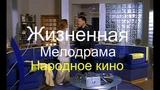 Жизненная односерийная мелодрама в гл роли Н.Еременко