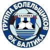 ФК «Балтика» | Группа болельщиков