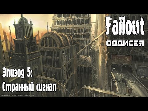 Странный сигнал   Fallout Одиссея эпизод 5