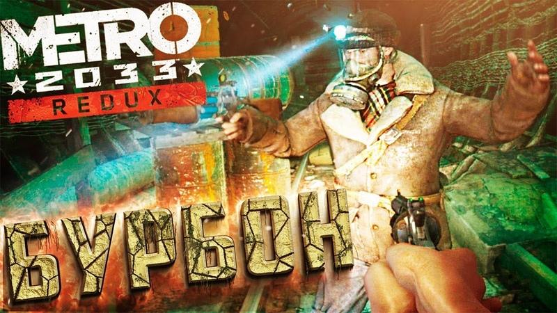ЗАБРОШЕННЫЕ ТУННЕЛИ - METRO 2033 REDUX - Прохождение 2