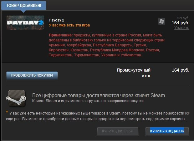 Steam Gifts Trading and Gifting База знаний - Steam Support 11