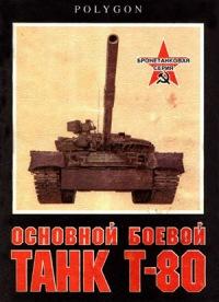 Антон Чингизхан, 2 февраля 1986, Москва, id185778505