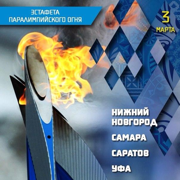 Фотохимический синтез используют для зажжения Паралимпийского огня в Нижнем Новгороде. Оставайтесь с нами и следите за #ЭстфетаОгня на нашей странице!