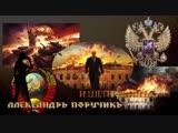 Александръ Поручикъ_ Письмо отъ русскаго медведя (А. Поручикъ _И. Шептухинъ)