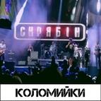 Скрябін альбом Коломийки