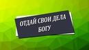 Практика Отдай свои дела Богу Николай Пейчев