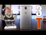 OnePlus 3T - все ещё В ШОКЕ от него Обзор и сравнение с Xiaomi и Nubia на русском