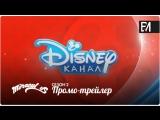 Леди Баг и Супер-Кот – Сезон 2   Промо-Трейлер #3 (Канал Disney)