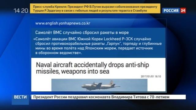 Новости на Россия 24 • Южнокорейский самолет случайно сбросил мины и ракеты в море