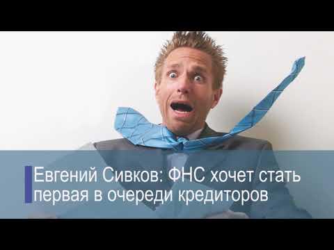 Евгений Сивков: ФНС хочет стать первая в очереди кредиторов
