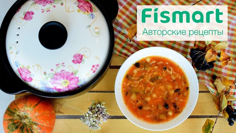 Суп Минестроне Авторские рецепты Fismart » Freewka.com - Смотреть онлайн в хорощем качестве
