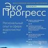 "Журнал ""ЭкоПрогресс"""