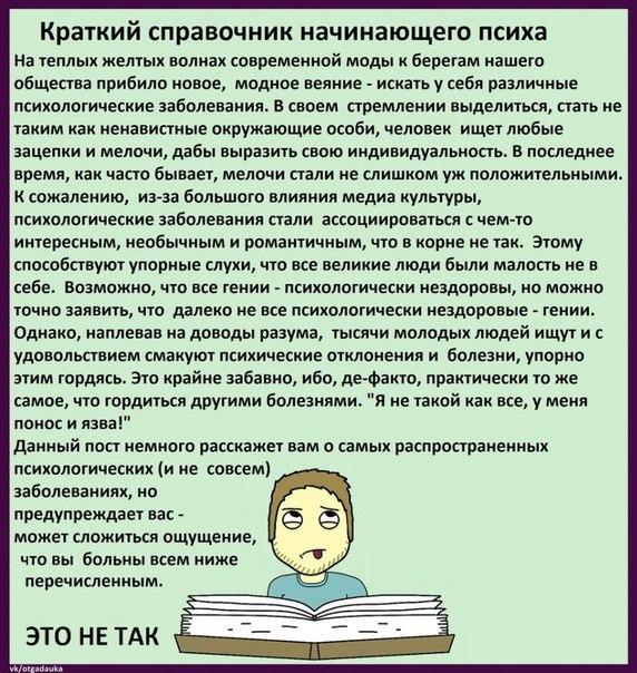 Краткий справочник начинающего психа
