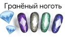 Граненый Ноготь Модный Дизайн Ногтей