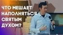 Дмитрий Лео Что мешает наполняться Духом Святым.09.02.2019 «Прими огонь Святого Духа 2»