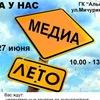 Медиалето-2014
