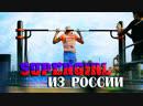 SUPERGIRL ИЗ РОССИИ