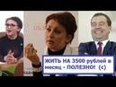3500 pyб. XBATИT HA MECЯЦ - MИHИCTP TPУДA