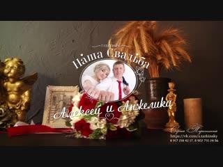 Свадьба Алексей и Анжелика